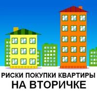 Риски покупки квартиры на вторичном рынке
