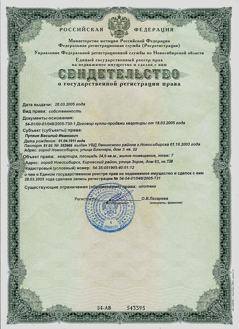titul-obrazca-2005-goda-novosibirskaya-obl