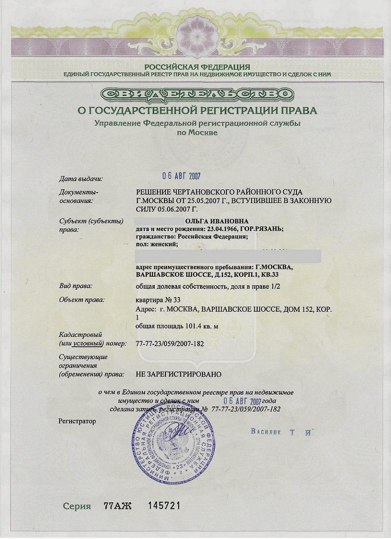titul-obrazca-2007-goda-g-moskva