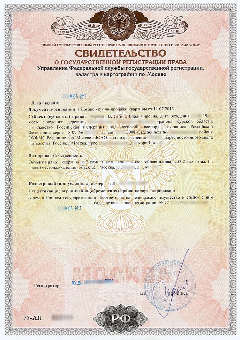 titul-obrazca-2013-goda-g-moskva