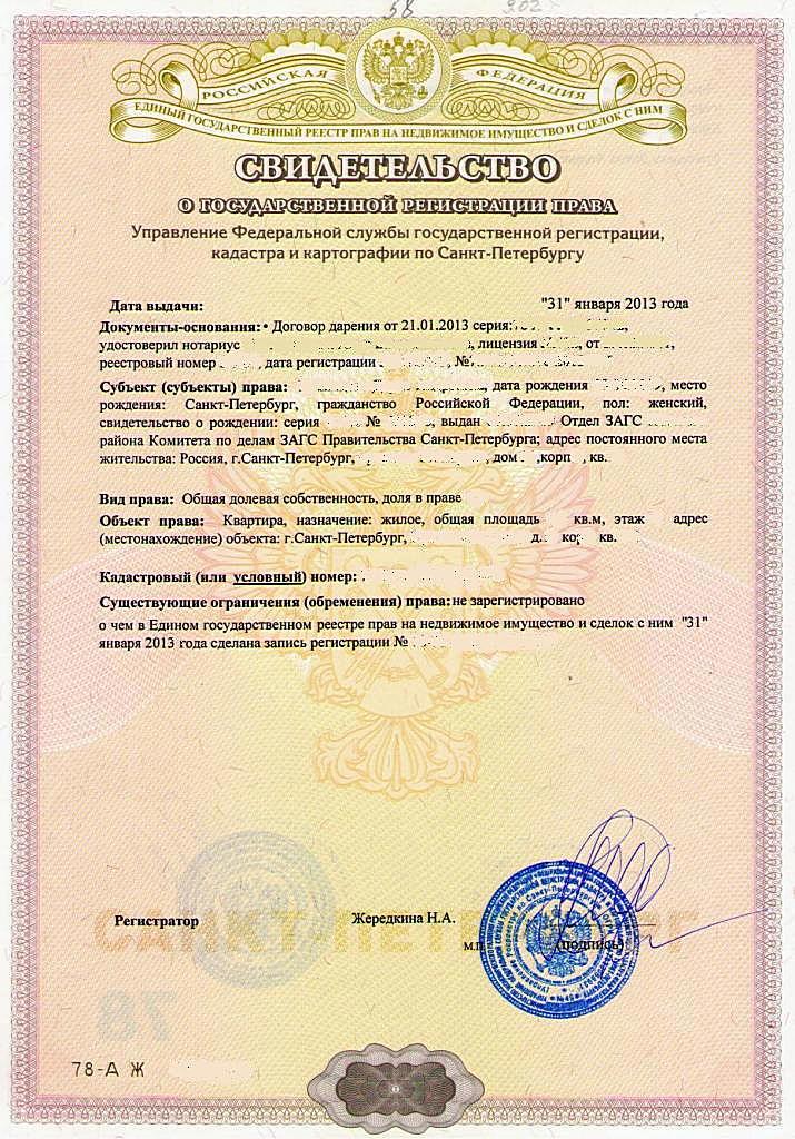 titul-obrazca-2013-goda-g-sankt-peterburg