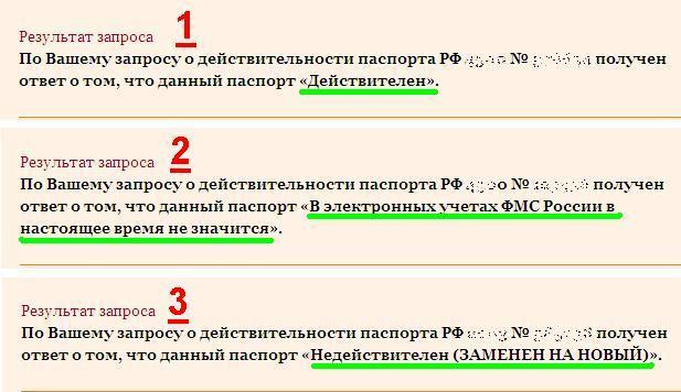otvety-na-zapros-v-bazu-fms