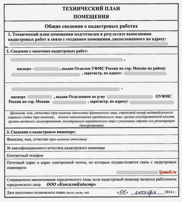 tekhnicheskij-plan-pomeshcheniya-1