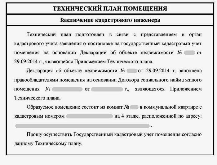 tekhnicheskij-plan-pomeshcheniya-4