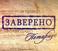 zavereno-notariusom