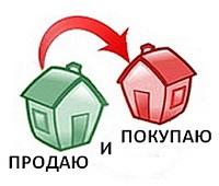 Альтернативная сделка продажи квартиры