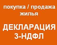 Декларация 3-НДФЛ при продаже и покупке квартиры
