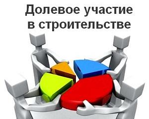 Покупка квартиры по Договору долевого участия (ДДУ)