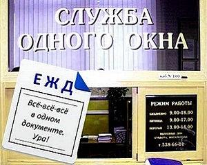Единый жилищный документ (ЕЖД)
