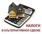 Налоги в альтернативных сделках с квартирами