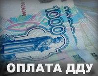 Оплата по Договору долевого участия в строительстве