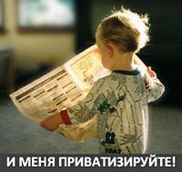 Права ребенка в приватизированной квартире при ее продаже