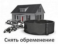 Как снять обременение с квартиры в Росреестре