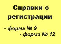 Справки о регистрации (форма 9 и форма 12)
