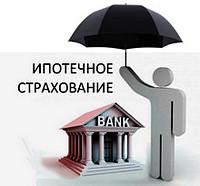 Ипотечное страхование квартиры