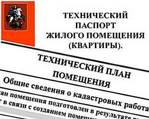 Что такое технический паспорт и технический план квартиры?