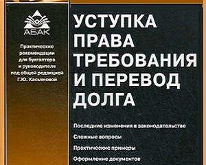 Договор уступки права требования квартиры