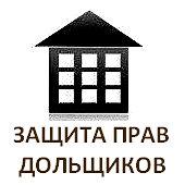 Закон о защите прав дольщиков