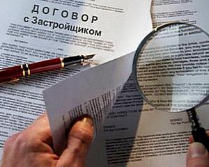 Условия договора с Застройщиком