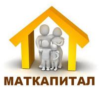 Был ли использован материнский капитал при покупке квартиры?