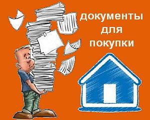 Пакет документов, необходимый для покупки квартиры