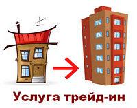 Обмен старой квартиры на новостройку