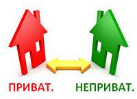 Можно ли обменять неприватизированную квартиру на приватизированную