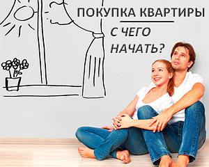 С чего начать покупку квартиры