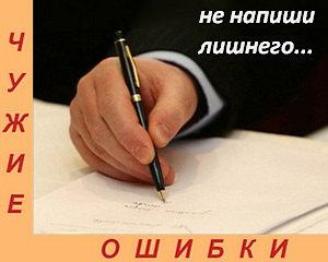 Не напиши лишнего в документах о получении денег