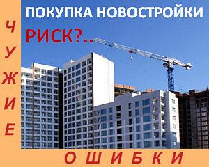 Риск покупки квартиры в новостройке