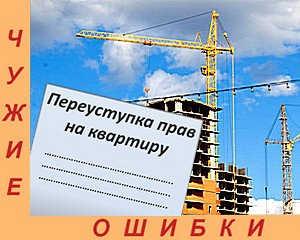 Покупка квартиры по переуступке прав требования