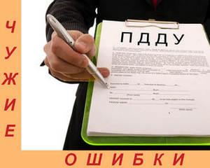 Предварительный договор долевого участия