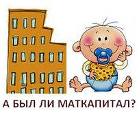Как узнать, был ли использован материнский капитал на покупку квартиры?