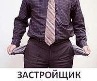 Если Застройщик признан банкротом