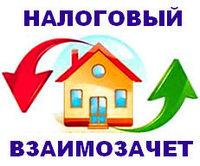 Взаимозачет налога при продаже и покупке квартиры