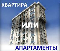 В чем разница между квартирой и апартаментами?