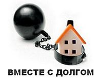Продажа ипотечной квартиры вместе с долгом