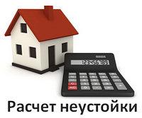 Расчет неустойки за просрочку передачи квартиры