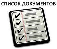 Перечень документов для регистрации Договора долевого участия