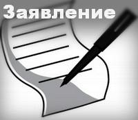 Заявление о приостановлении государственной регистрации прав