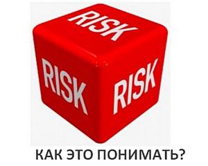 Риски в сделках с недвижимостью
