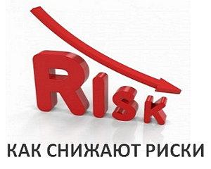 snizhenie-riska-sdelki