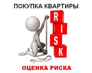 Риски Покупателя при покупке квартиры