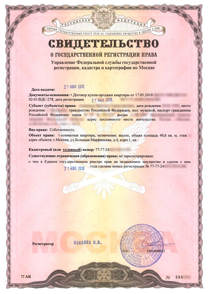 titul-obrazca-2010-goda-g-moskva