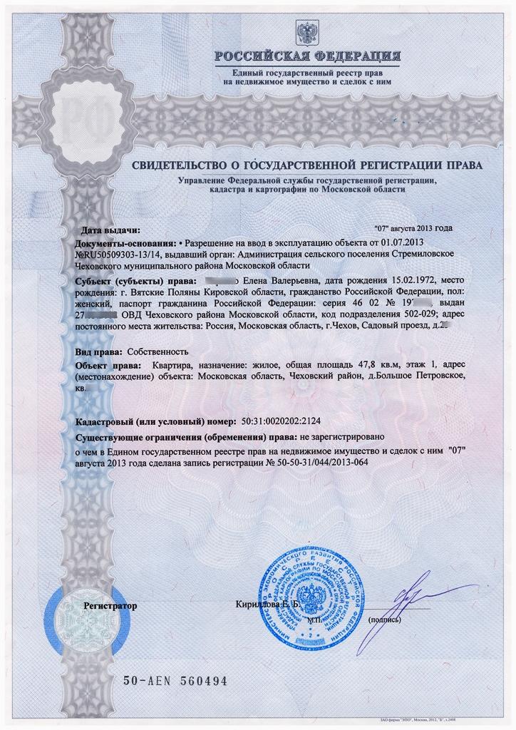 titul-obrazca-2013-goda-moskovskaya-oblast