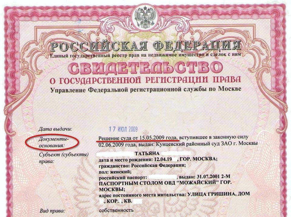 dokument-osnovanie-primer