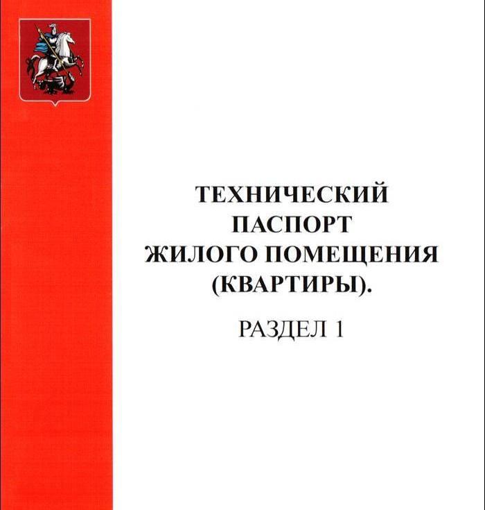 tekhnicheskij-pasport-str-1