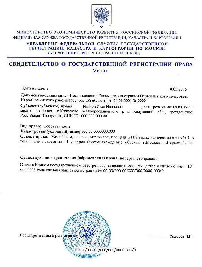 novyj-blank-svidetelstva-2015-mos-obl