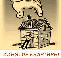 Изъятие квартиры у добросовестного приобретателя