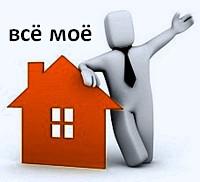 Личная собственность супруга на квартиру